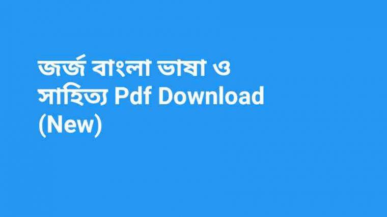 b জর্জ বাংলা ভাষা ও সাহিত্য Pdf Download