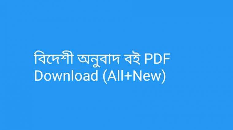 book বিদেশী অনুবাদ বই PDF Download AllNew