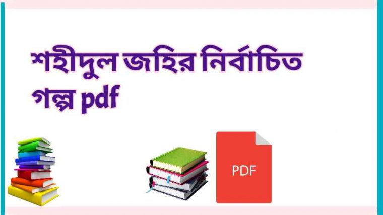 v শহীদুল জহির নির্বাচিত গল্প pdf