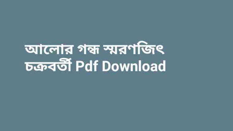 B আলোর গন্ধ স্মরণজিৎ চক্রবর্তী Pdf Download
