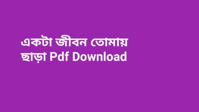 bএকটা জীবন তোমায় ছাড়া Pdf Download