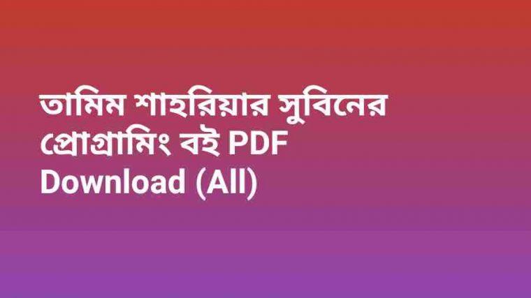 book তামিম শাহরিয়ার সুবিনের প্রোগ্রামিং বই PDF Download All