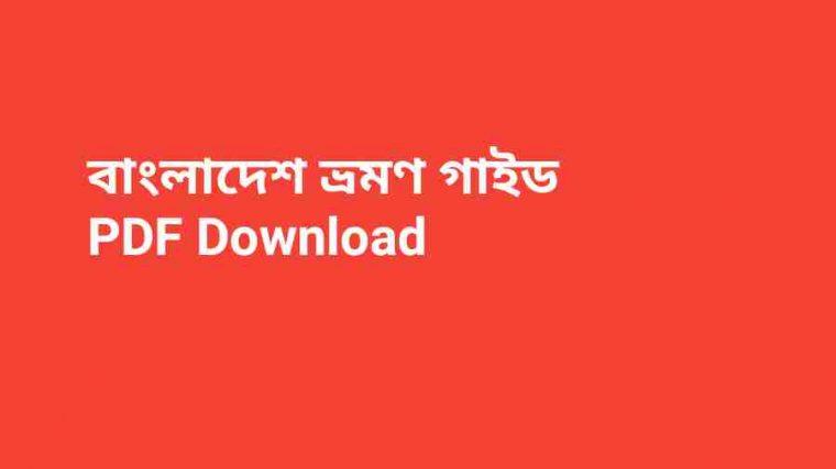 book বাংলাদেশ ভ্রমণ গাইড PDF Download
